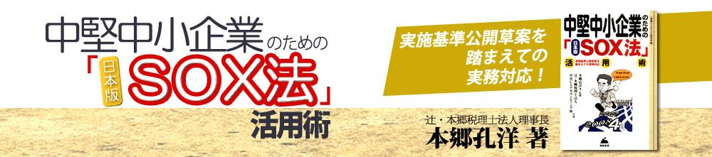 中堅中小企業のための「日本版SOX法」活用術